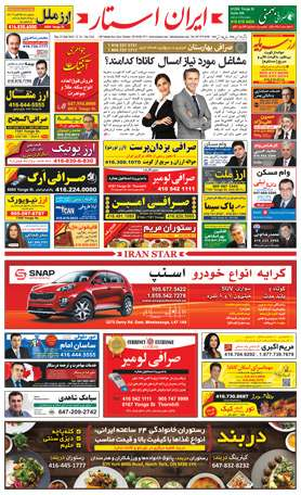 Best-Iranian-Canadian-Magazine-Newspaper-issue-1224