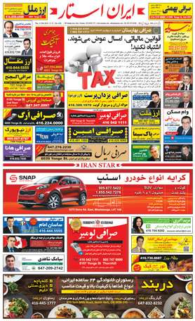 Best Iranian Canadian Magazine Newspaper issue 1226