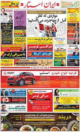 Best Iranian Canadian Magazine Newspaper - issue 1236