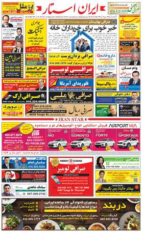 Best-Iranian-Canadian-Magazine-Newspaper-issue-1237