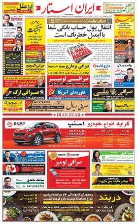 Best Iranian Canadian Magazine Newspaper - issue 1238
