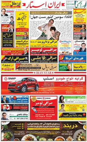 Best Iranian Canadian Magazine Newspaper - issue 1239