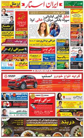 Best Iranian Canadian Newspaper Magazine - issue 1222