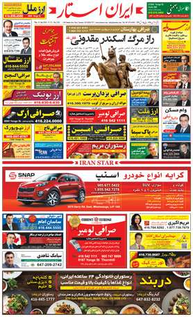 Best Iranian Persian Magazine in Toronto Canada - issue 1223