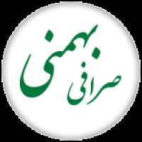 Exchange-Sarafi-Bahmani