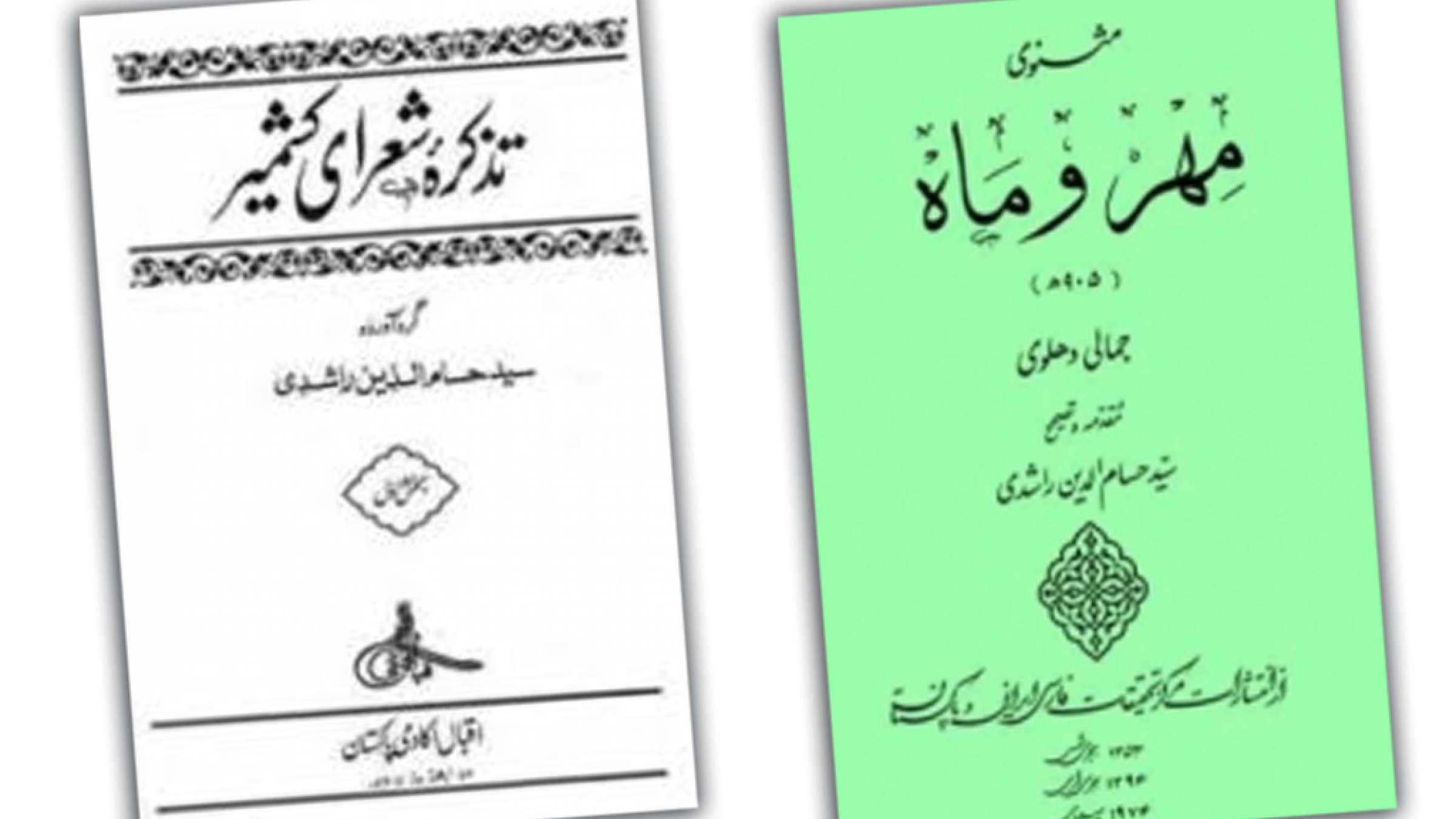 اختری-تاریخ-راستور-گویووا-و-حسامالدین-راشدی
