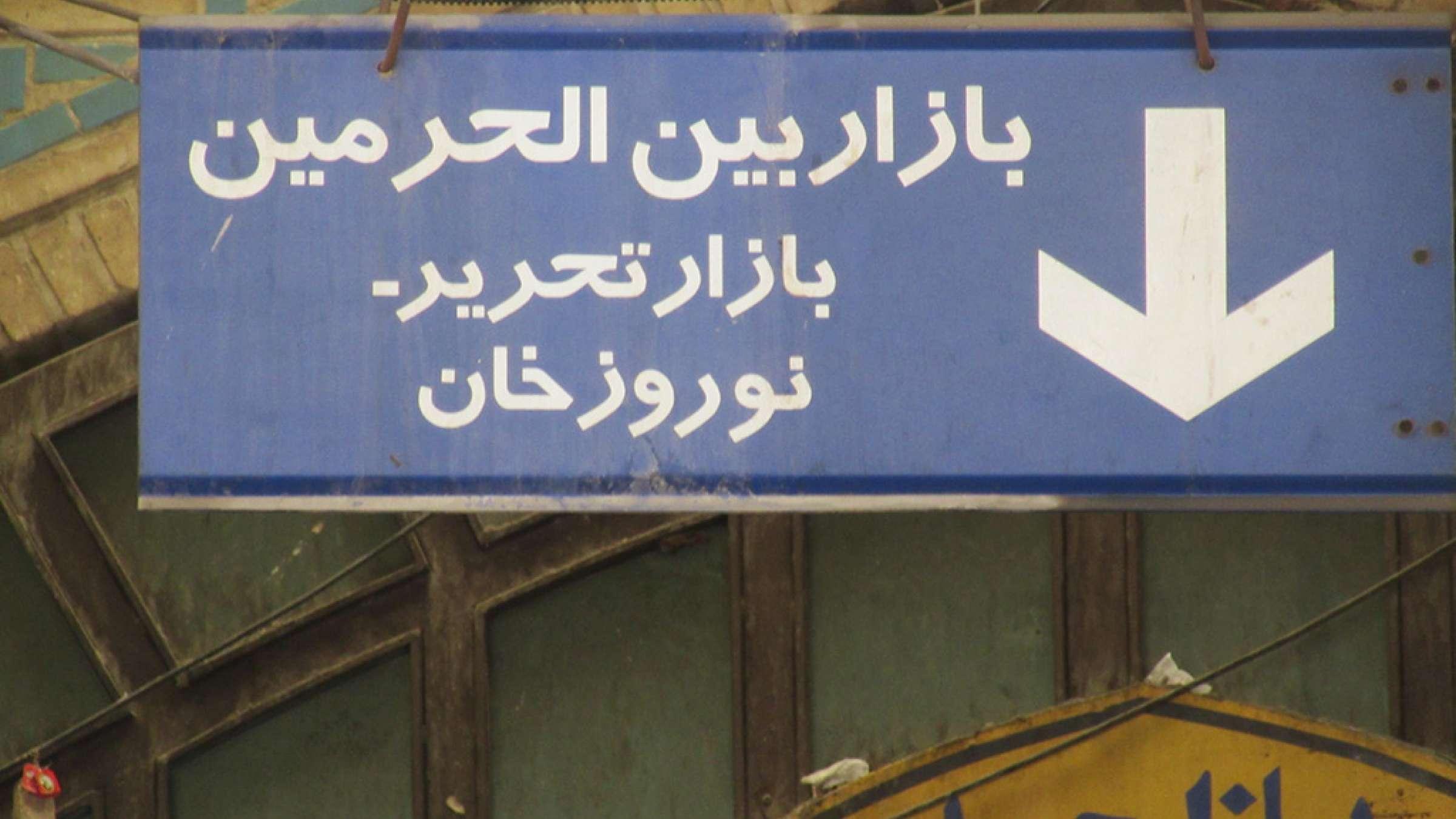 ادبیات-گلمحمدی-با-من-به-بازار-تهران-بیایید-بازار-بینالحرمین