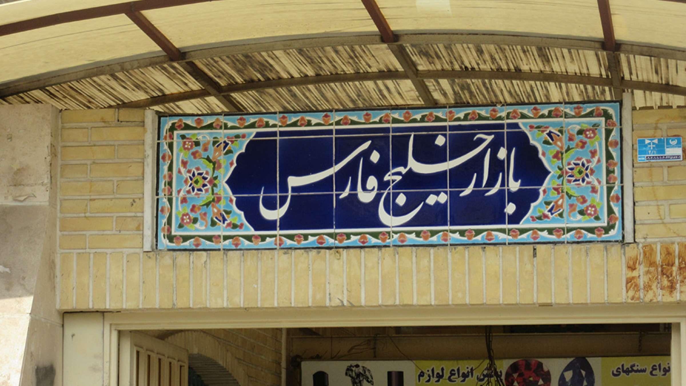 ادبیات-گلمحمدی-با-من-به-بازار-تهران-بیایید-بازار-خلیج-فارس