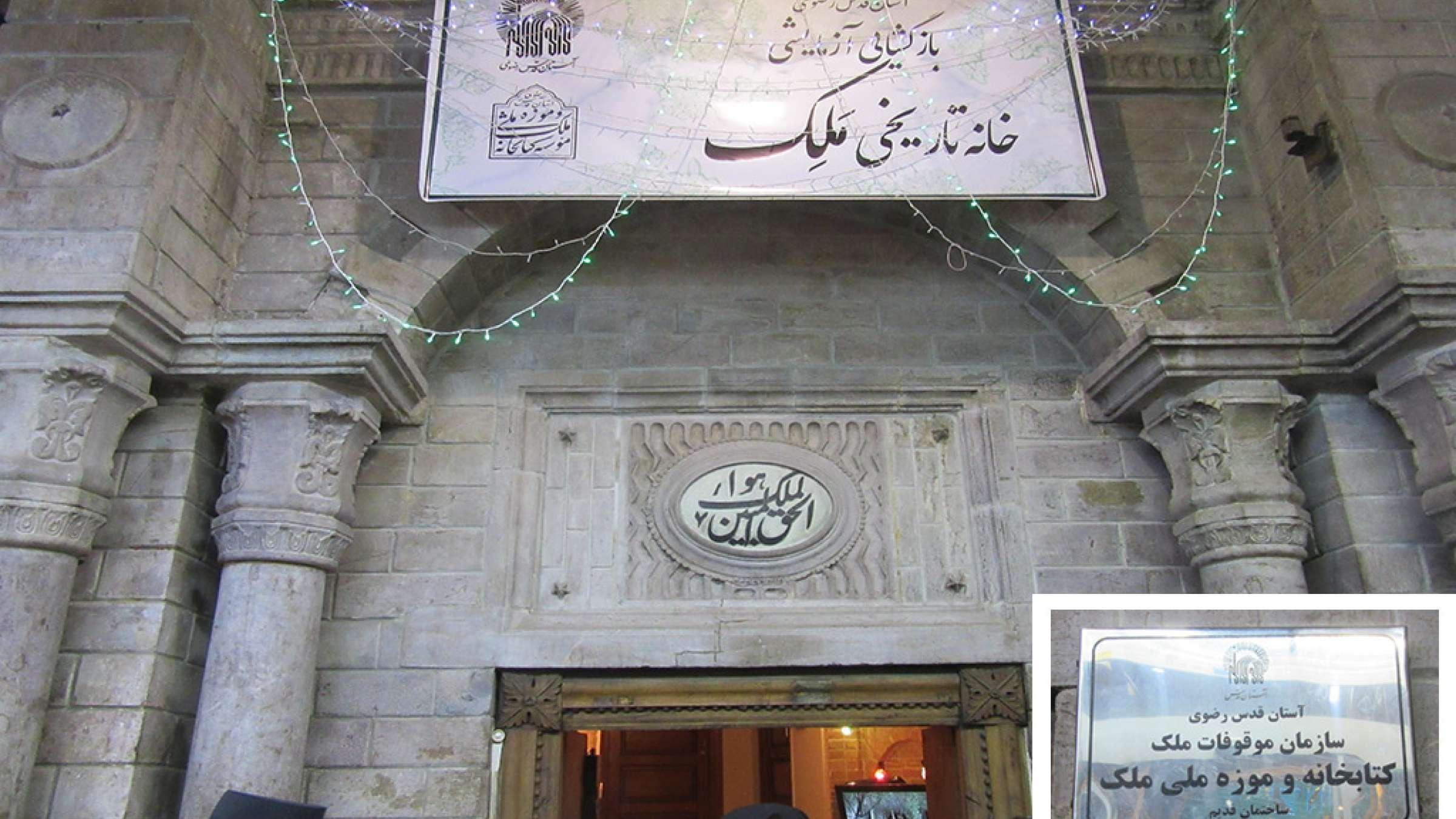 ادبیات-گلمحمدی-با-من-به-بازار-تهران-بیایید-خانه-تاریخی-ملک-موزه