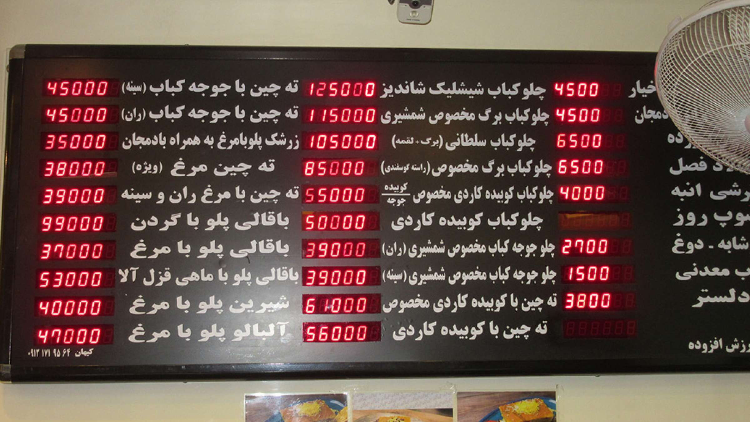 ادبیات-گلمحمدی-با-من-به-بازار-تهران-بیایید-قیمت-غذاهای-چلوکباب-شمشیری