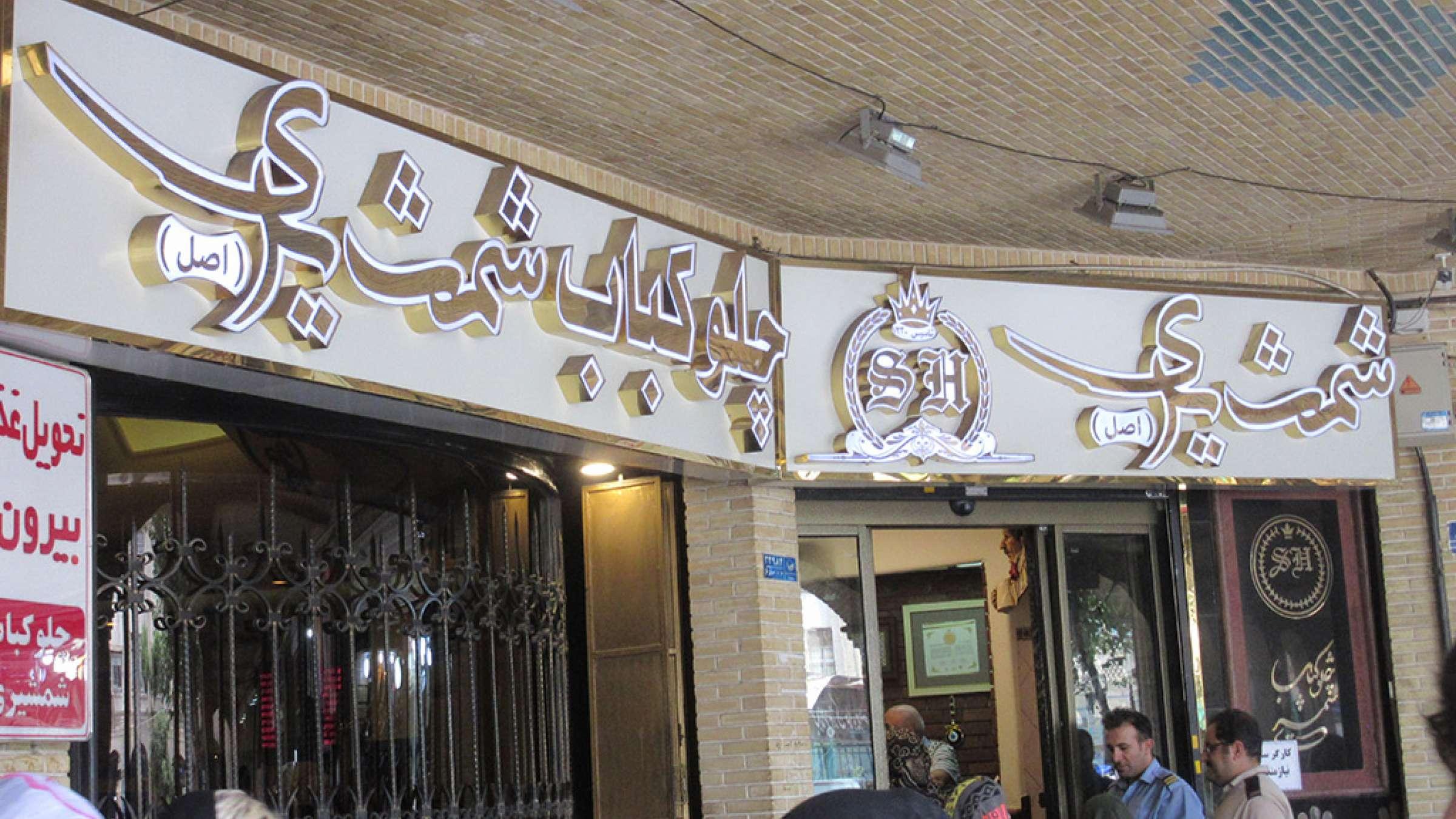 ادبیات-گلمحمدی-با-من-به-بازار-تهران-بیایید-چلوکباب-شمشیری