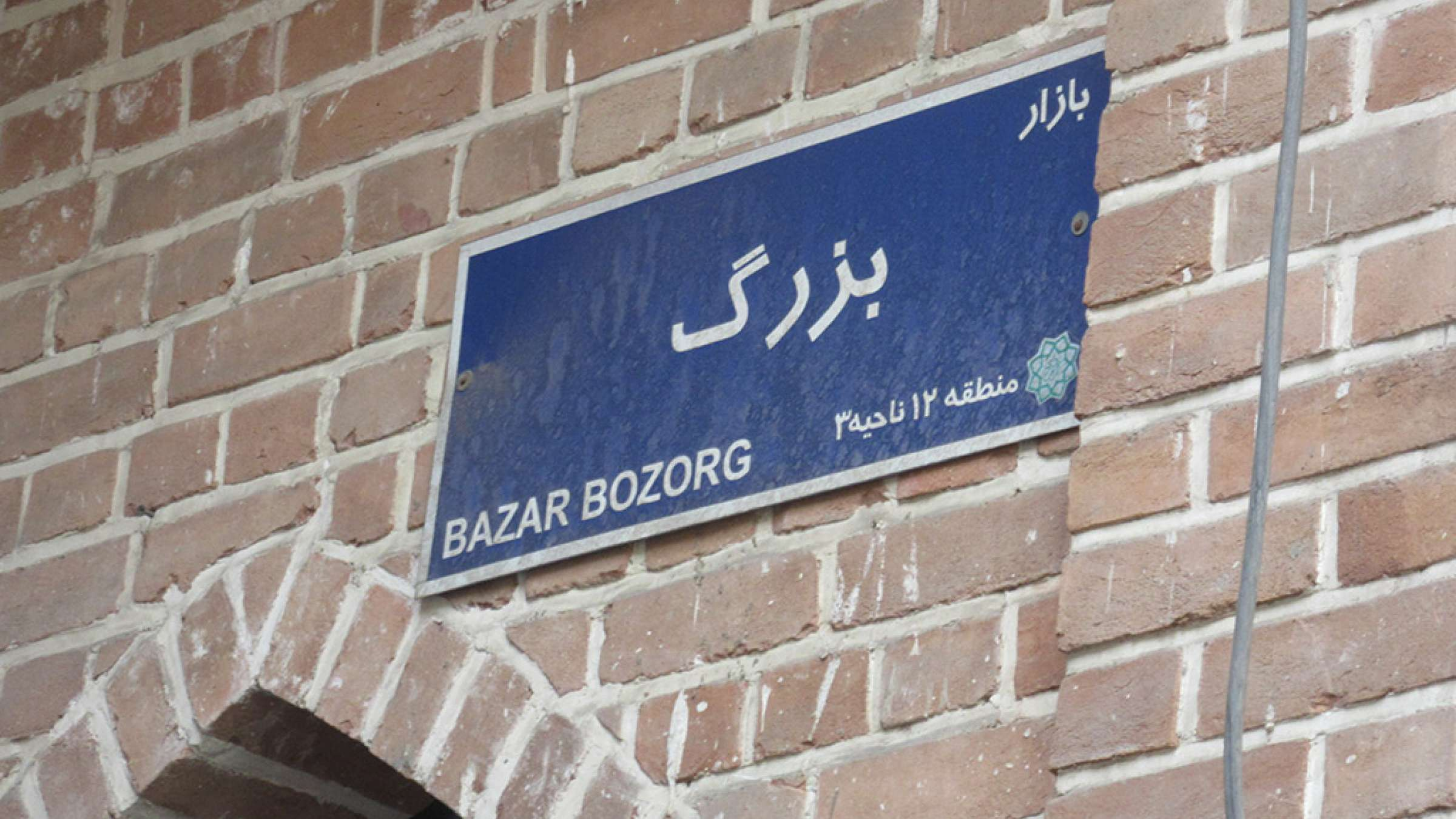 ادبیات-گلمحمدی-با-من-به-بازار-تهران-بیایید