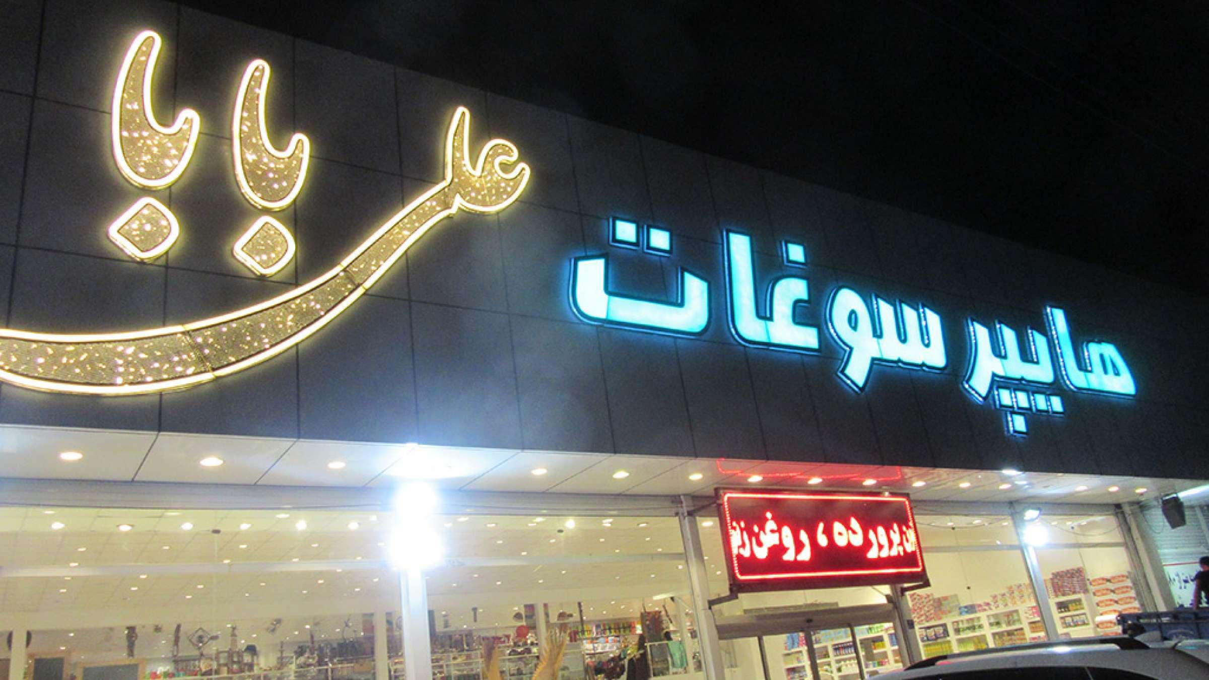 ادبیات-گلمحمدی-تهران-شهری-بیهویت-هایپر-سوغات-علی-بابا