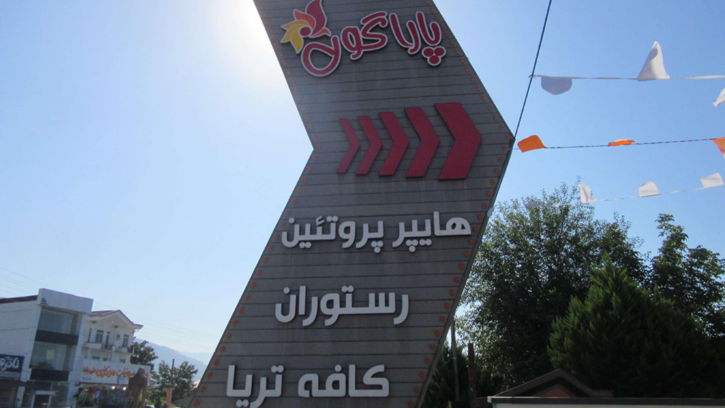 ادبیات-گلمحمدی-تهران-شهری-بیهویت-هایپر-پروتئین