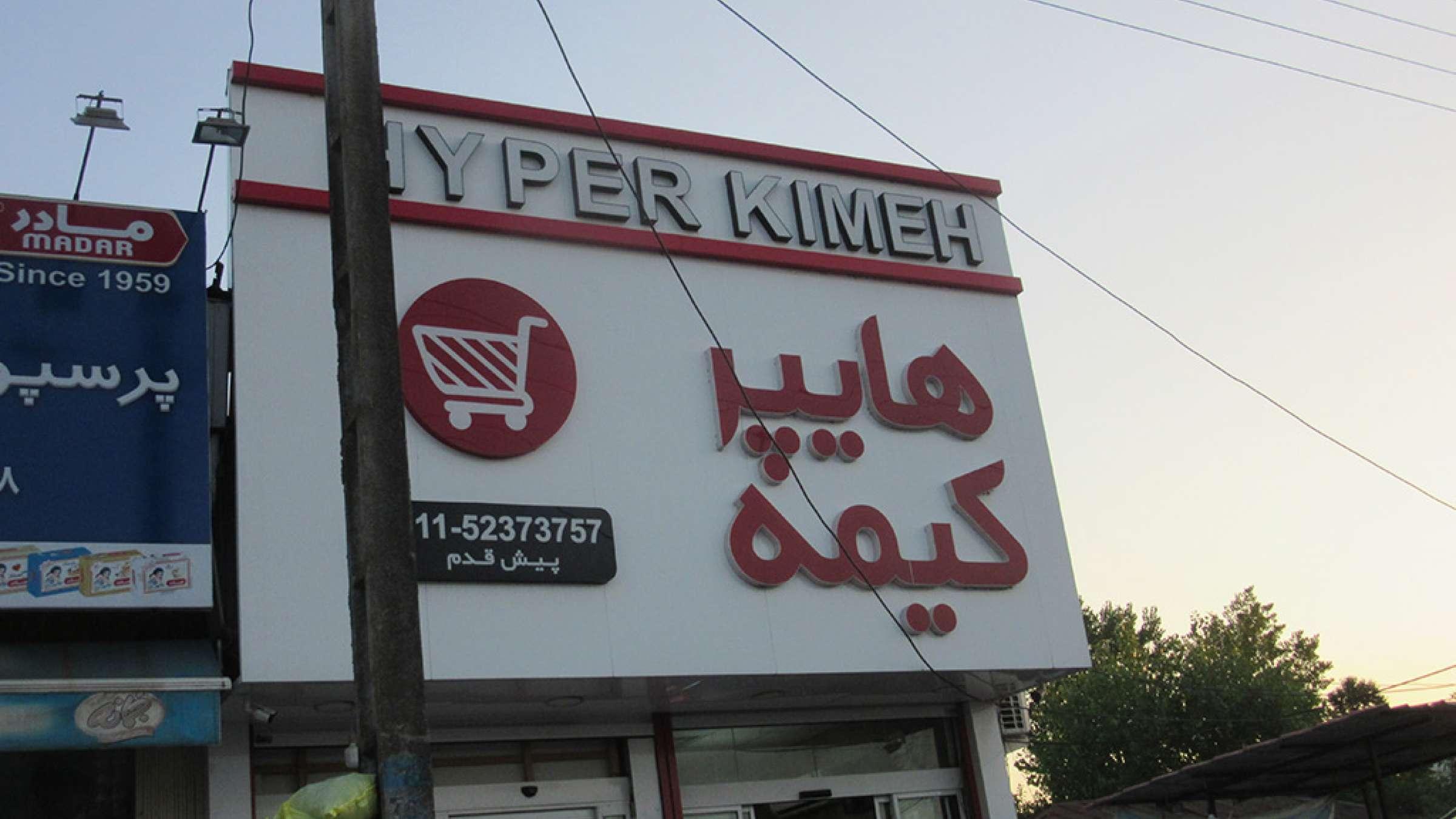ادبیات-گلمحمدی-تهران-شهری-بیهویت-هایپر-کیمه