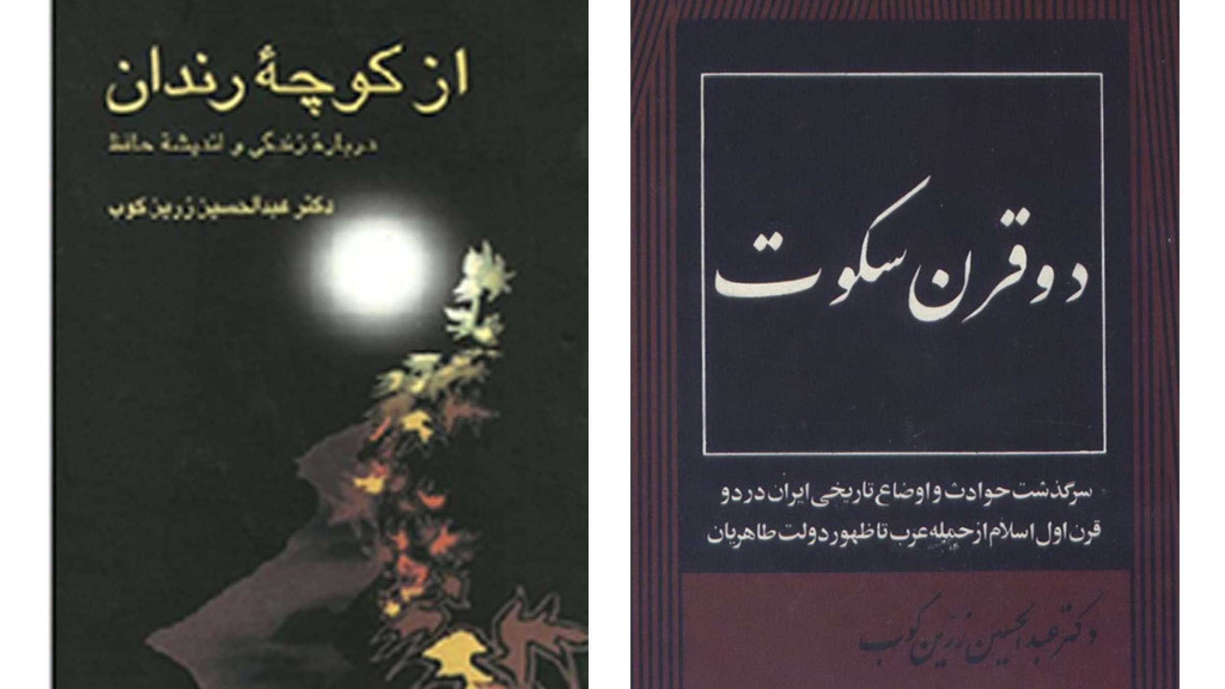ادبیات-گلمحمدی-دکتر-عبدالحسین-زرینکوب-بیهقی-روزگار-ما-کتاب
