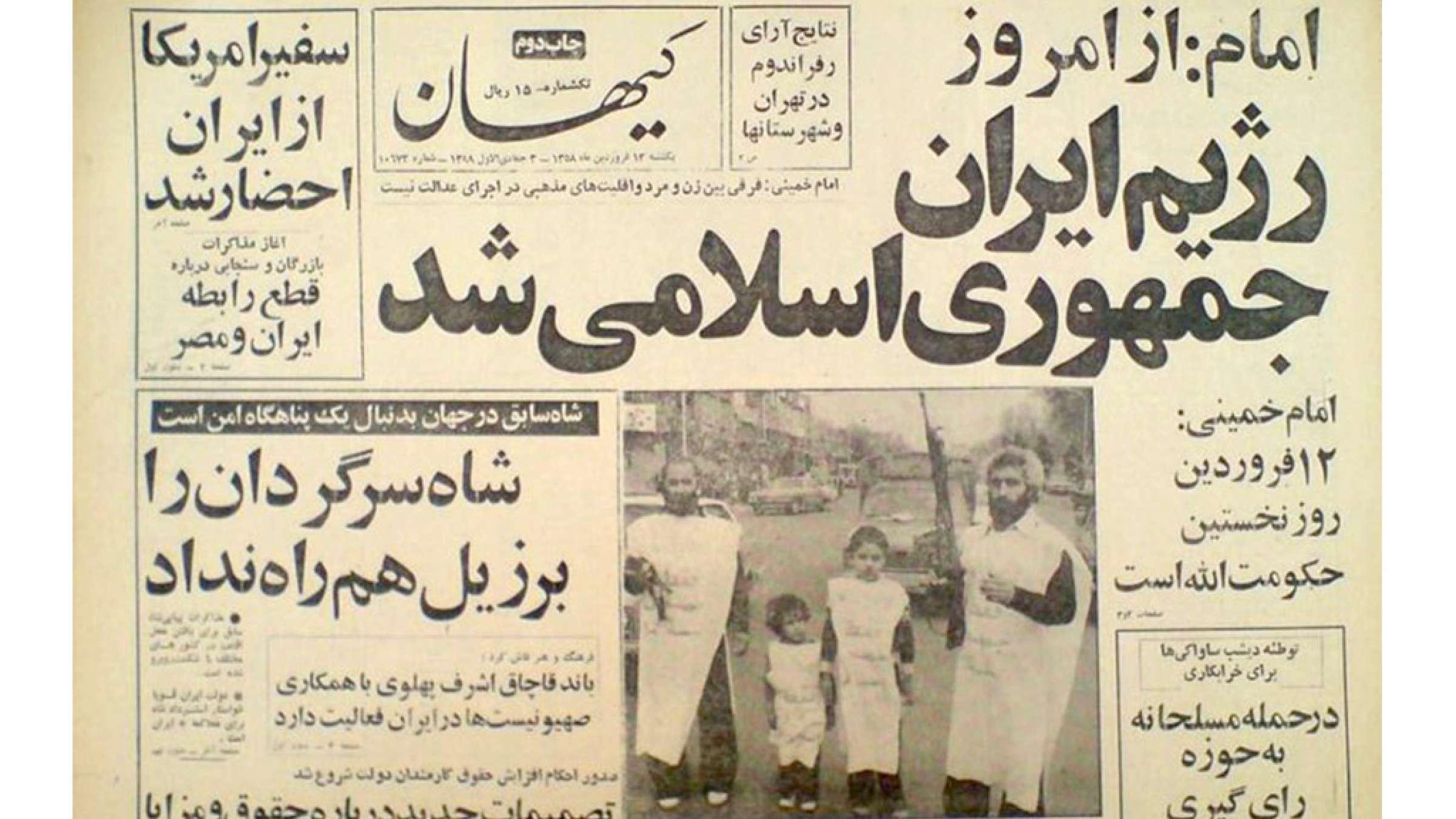 عمومی-ضیائیان-کیهان-جمهوری-اسلامی