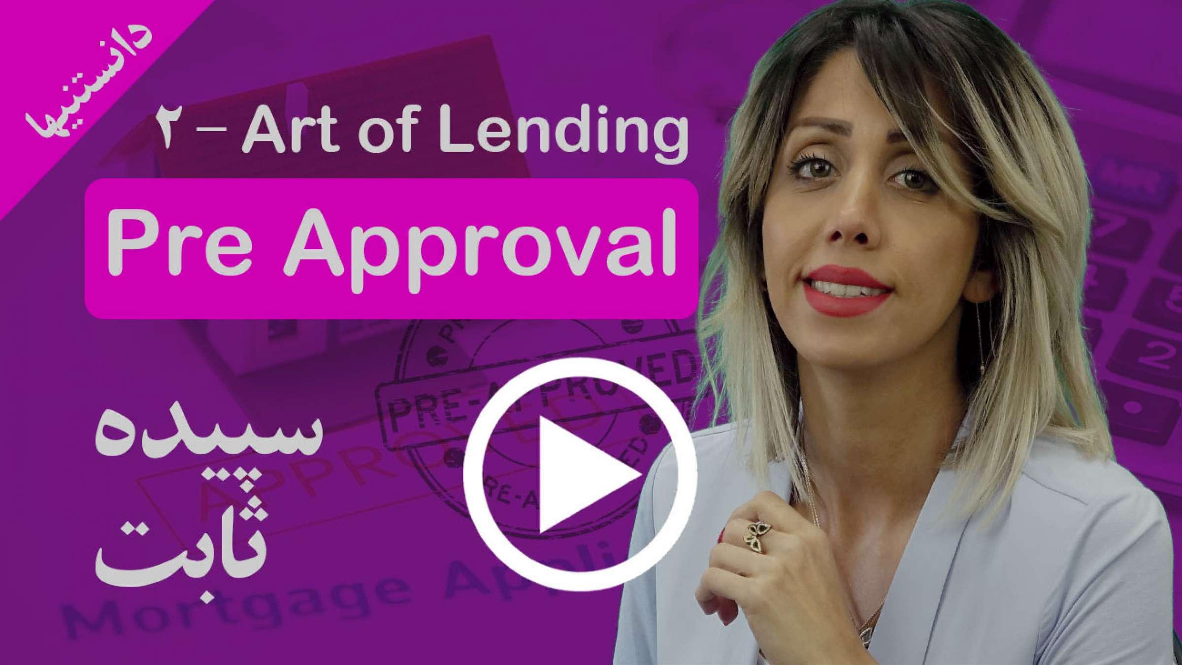 چرا بهتر است در خرید املاک اول Pre Approval بگیرید؟