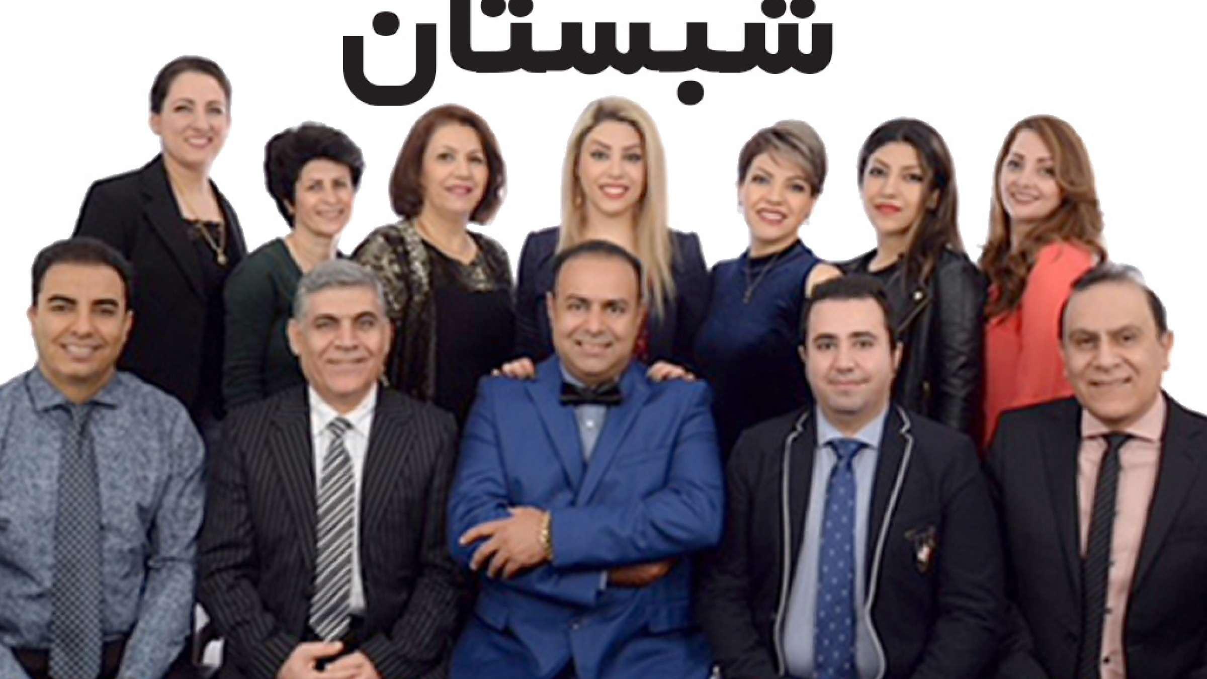 bashoma-shabestan