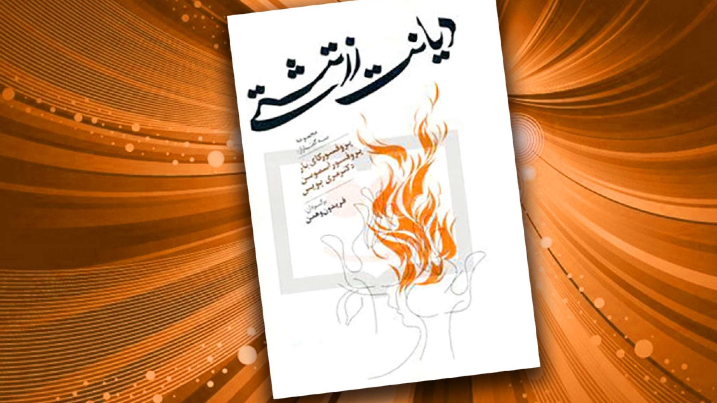 history-akhtari-Kay-Barr-Zartosht