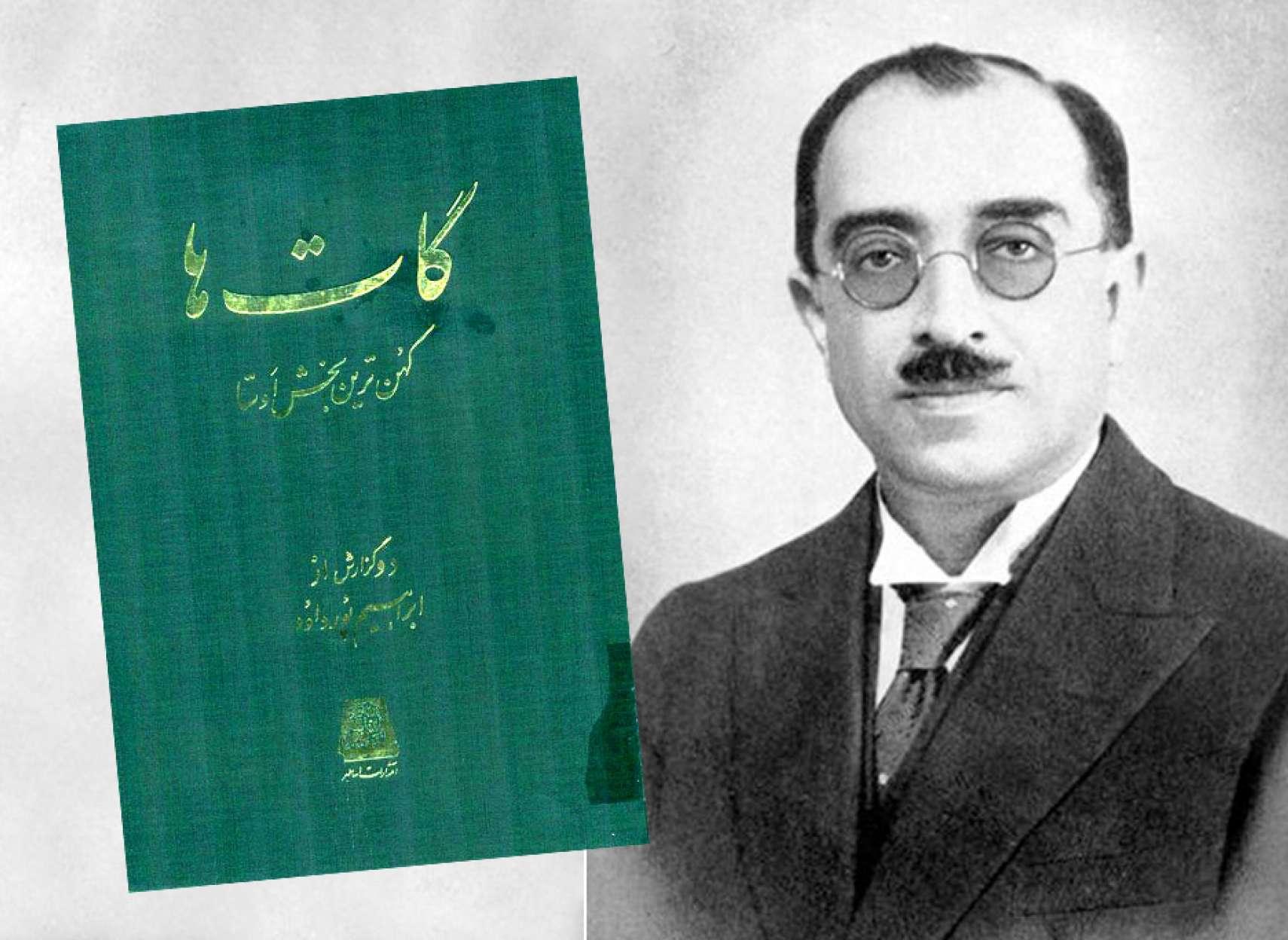 اختری-تاریخ-ارود-بهمنجی-و-دینشاه-جیجی-باهای