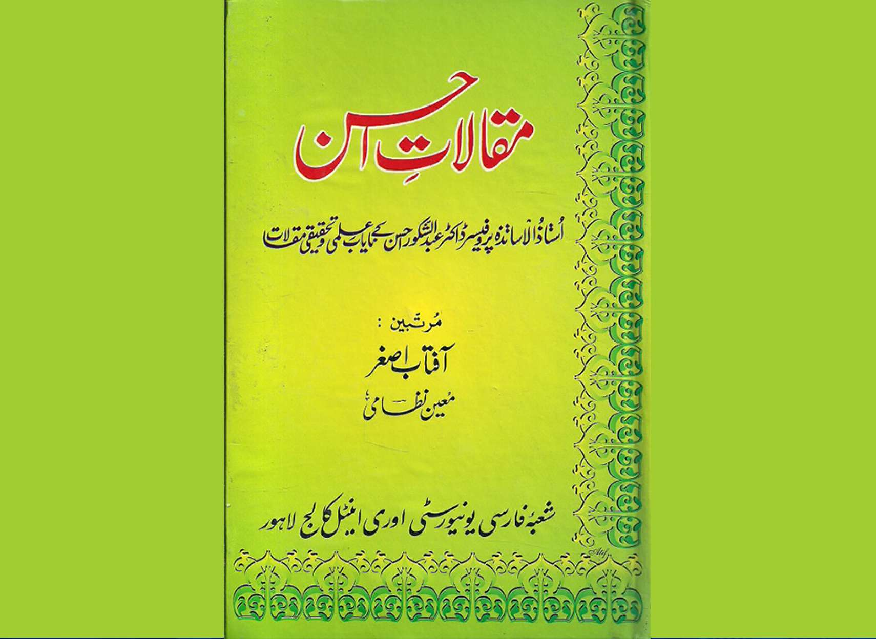 اختری-تاریخ-عبدالشکور-احسن