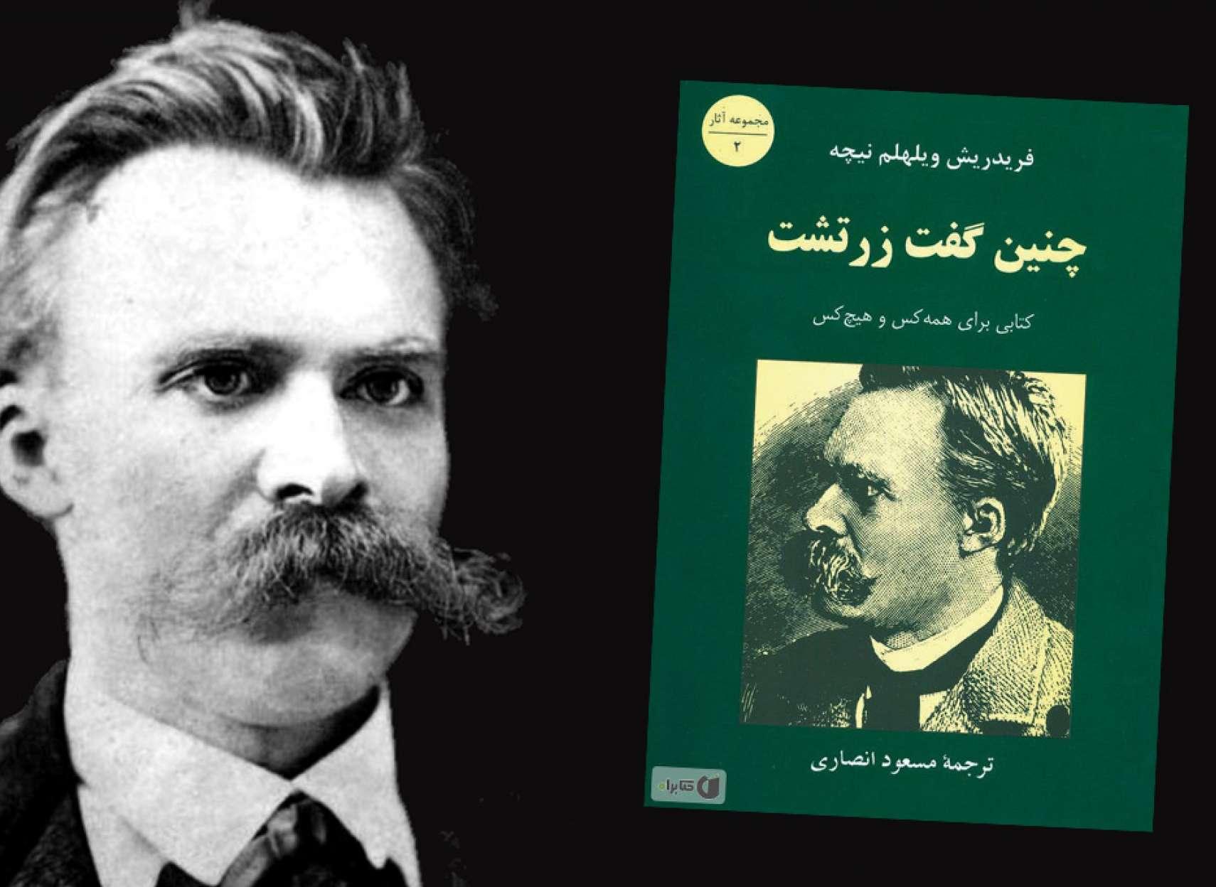 ادبیات-گلمحمدی-زرتشت-و-نیچه-پارادایم-یا-پارادوکس