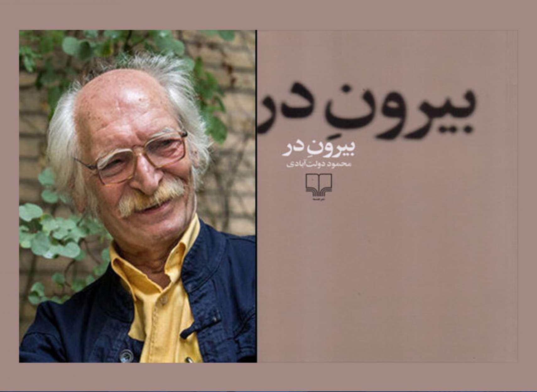 ادبیات-گلمحمدی-نقدی-بر-کتاب-بیرون-در-محمود-دولتآبادی