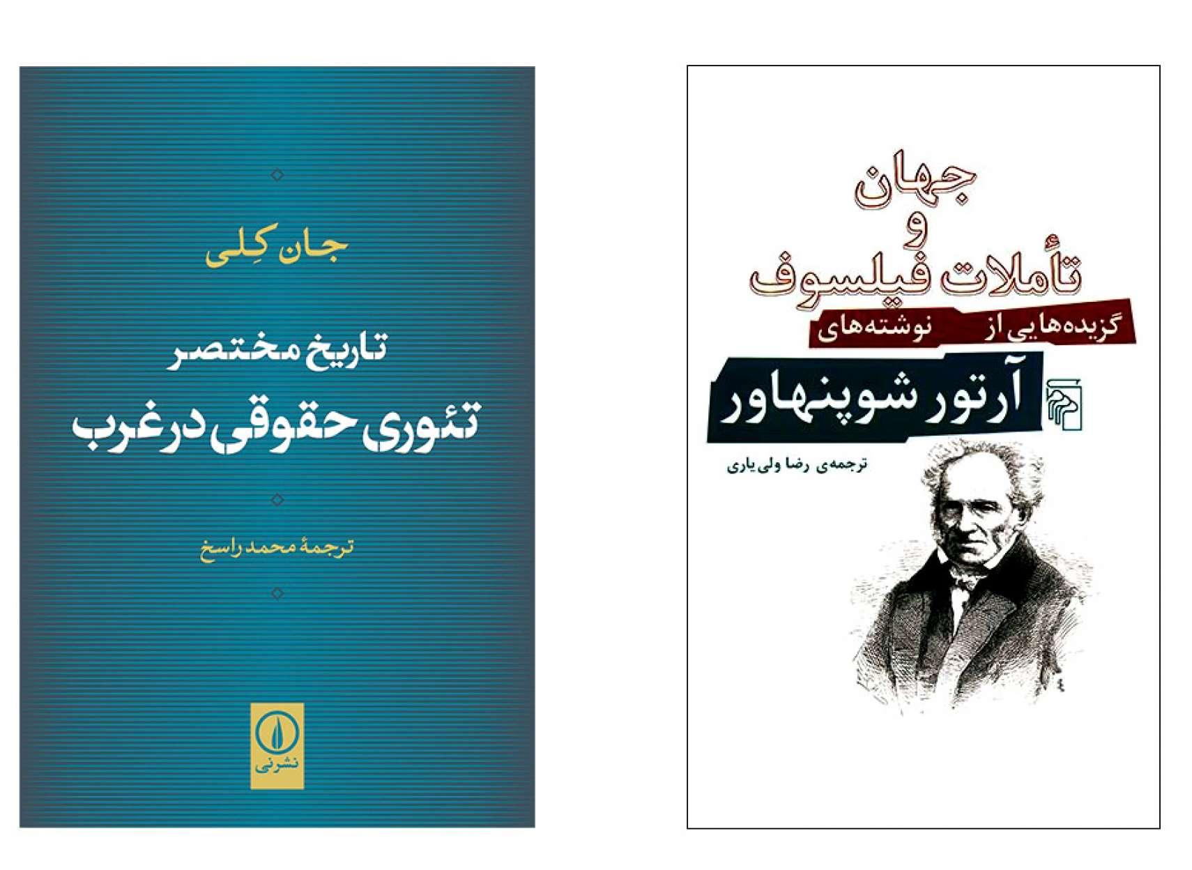 ادبیات-گلمحمدی-کتاب-در-تابستان-داغ-تهران-جهان-و-تاملات-فیلسوف-تئوری-حقوقی-در-عرب