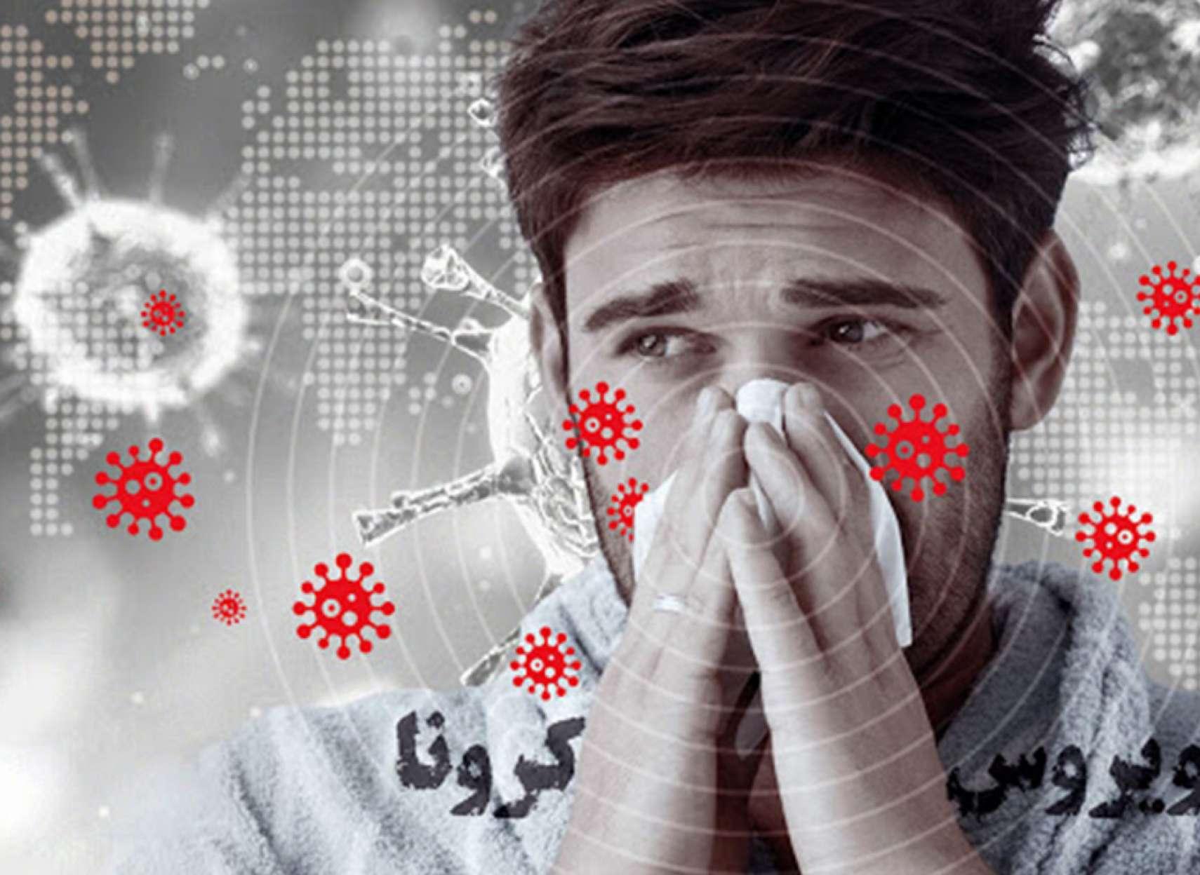 بیمه-رحیمیان-کرونای-جدید-آنفولانزا-یا-سرماخوردگی