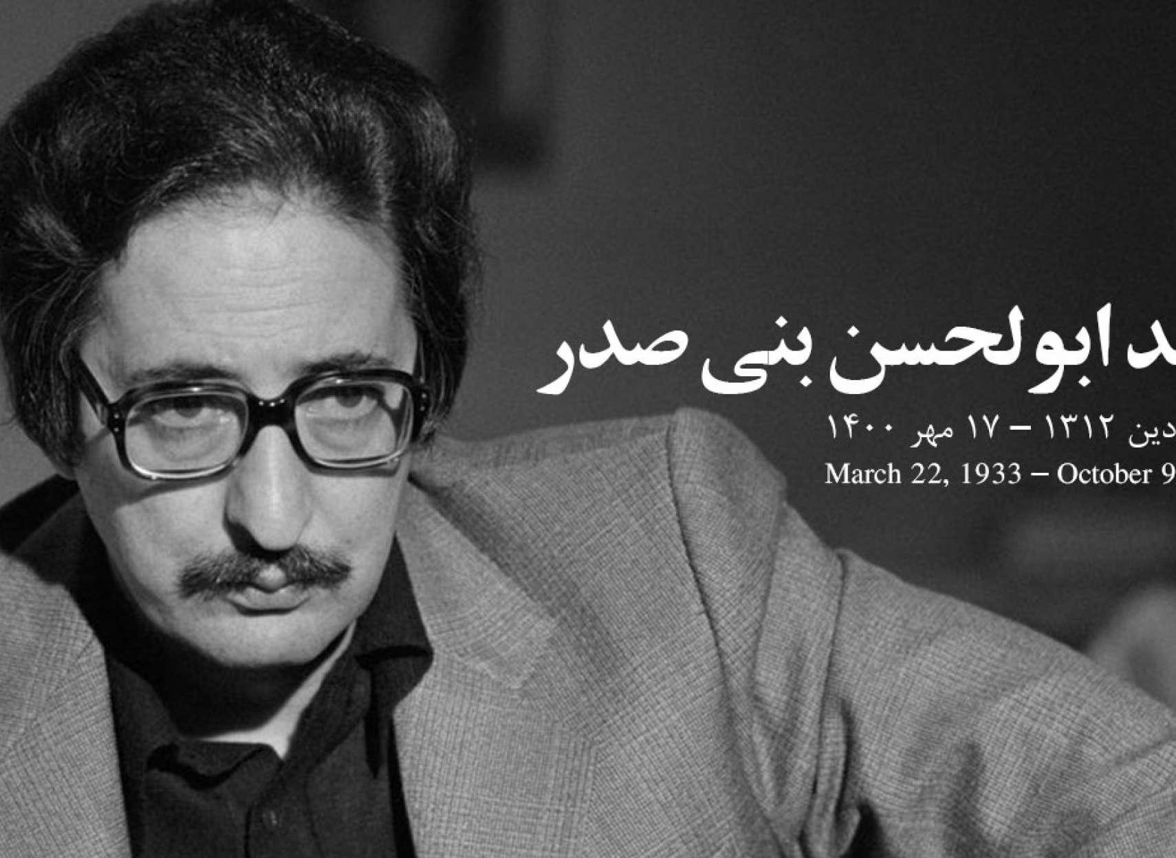 خبر-ایران-از-دید-رسانه-های-مستقل-خارجی-سید-ابولحسن-بنی-صدر-که-بود-و-چگونه-زیست