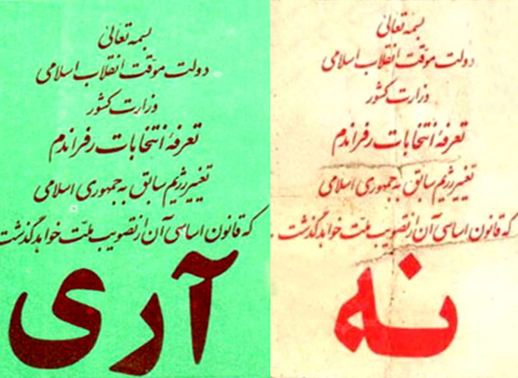 عمومی-ضیائیان-پیروزی-ضدِ-انقلابِ-ارتجاعیِ-اسلامی