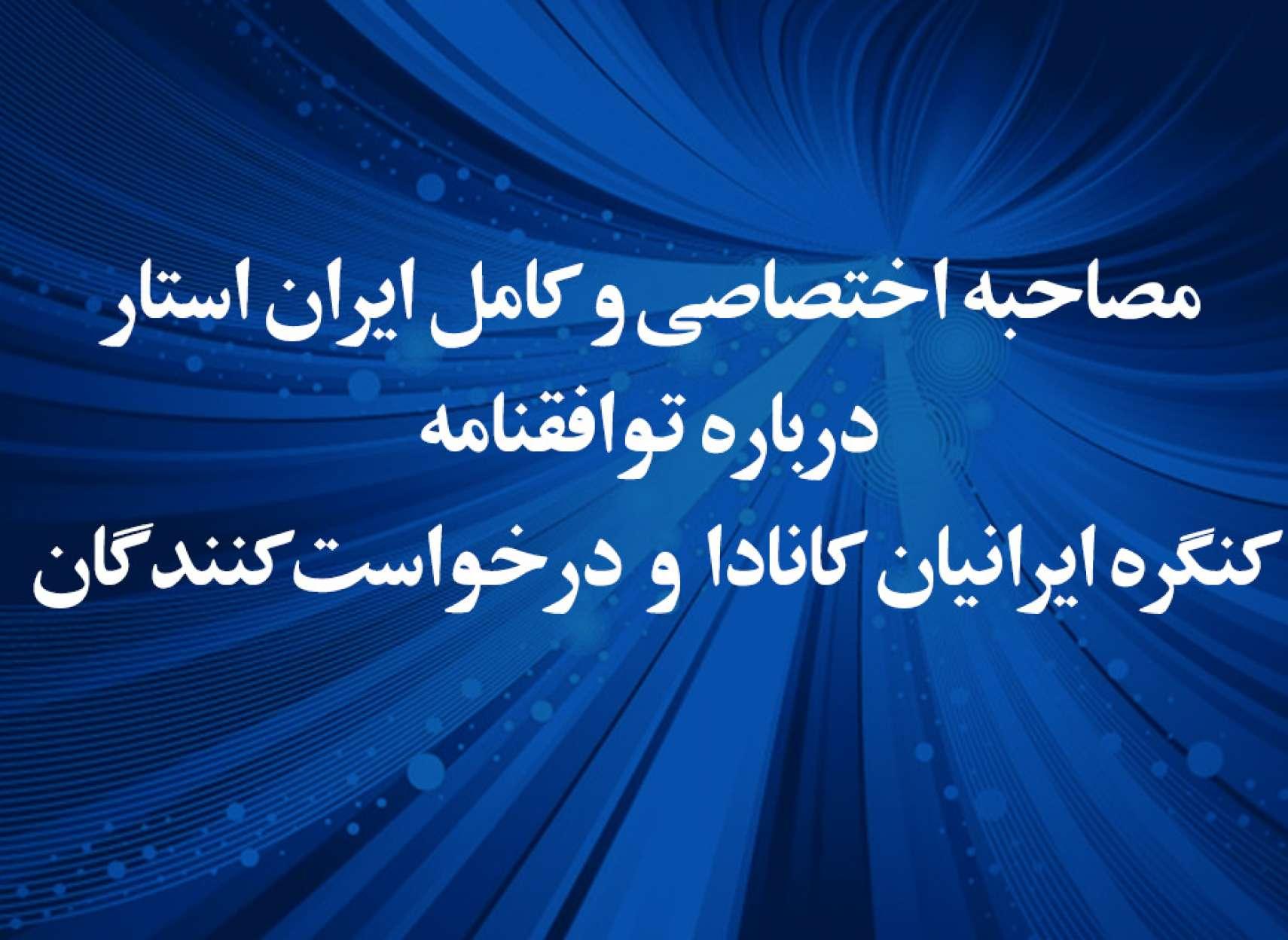 گزارش-مصاحبه-توافقنامه-کنگره-ایرانیان-کانادا-با-درخواستکنندگان