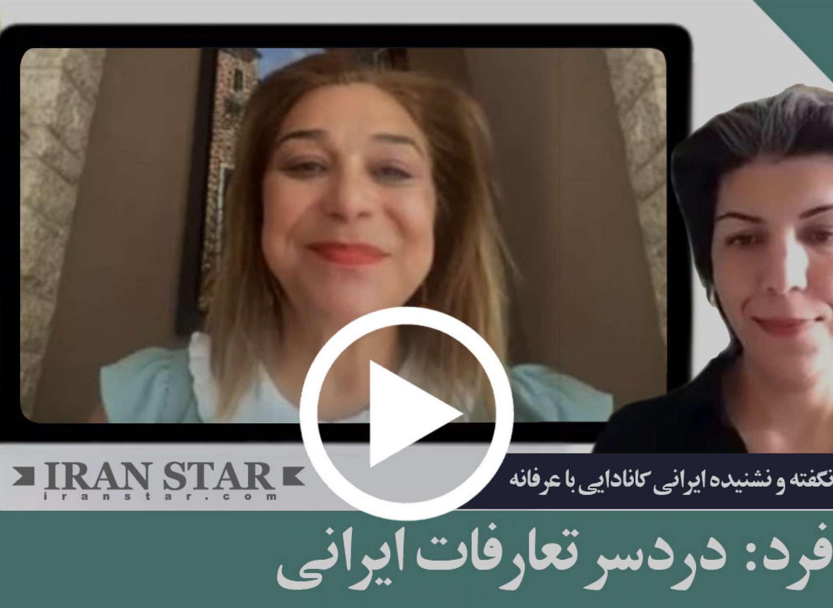 گپ تاپ - مهاجرت - ایرانیان - فریبا فرد: دردسر تعارفات ایرانی