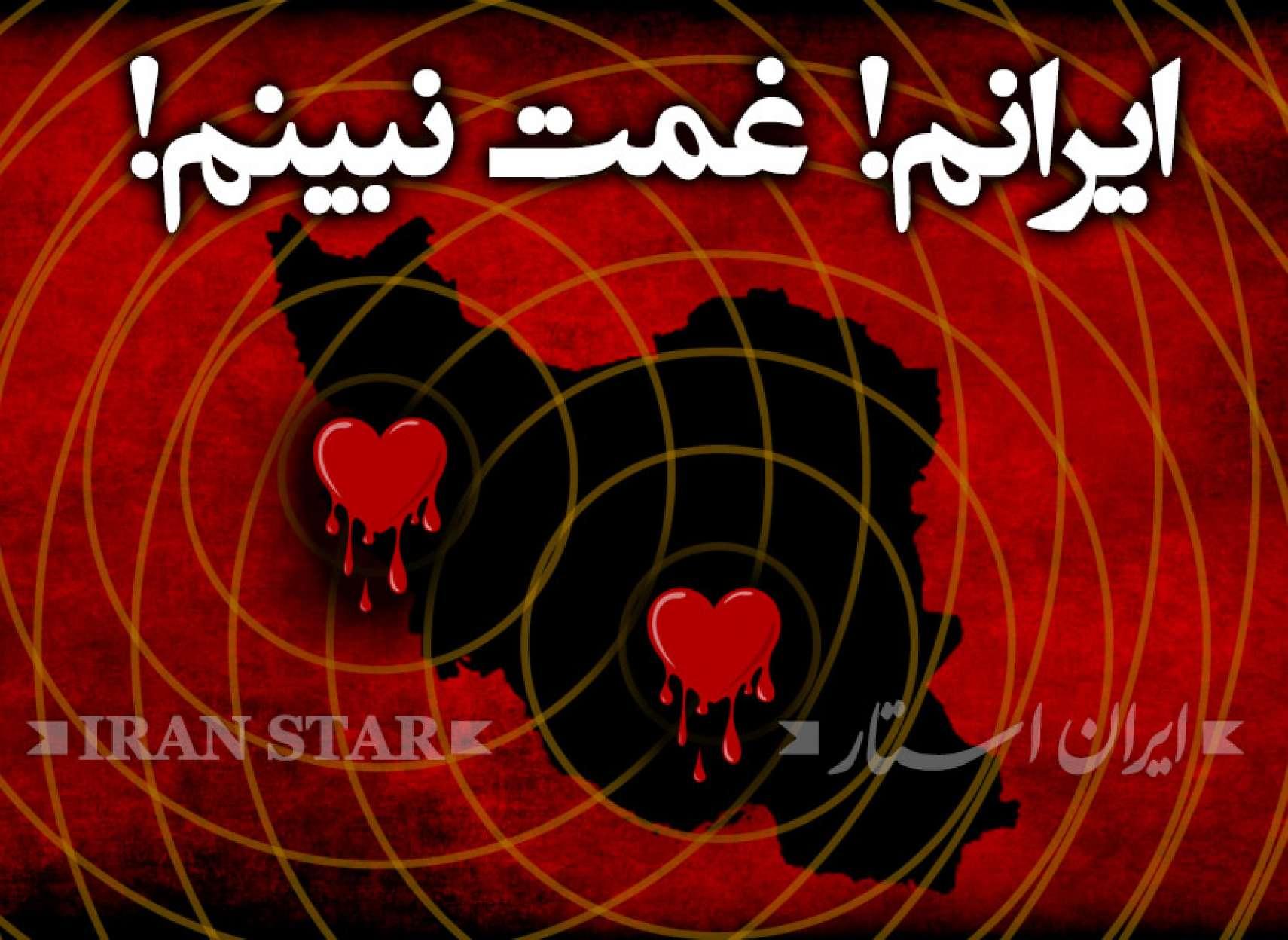 Kerman-Earthquake