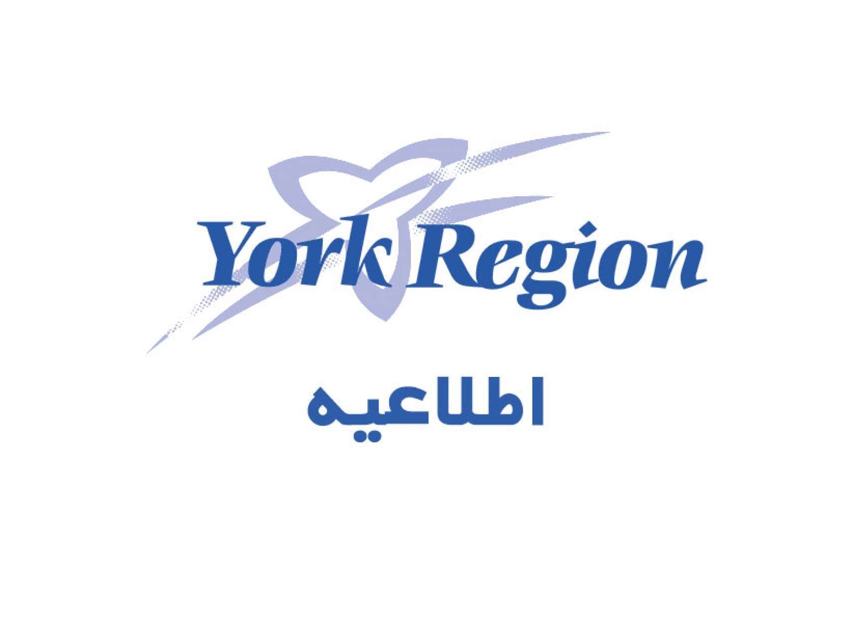 York-Region-reminder-Heading-into-the-holiday-weekend