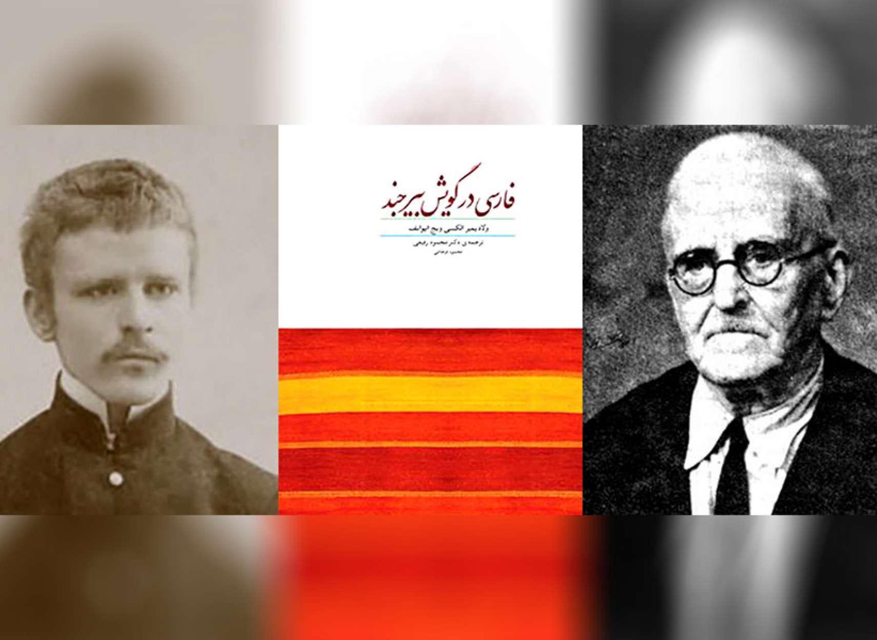 history-akhtari-ivanof