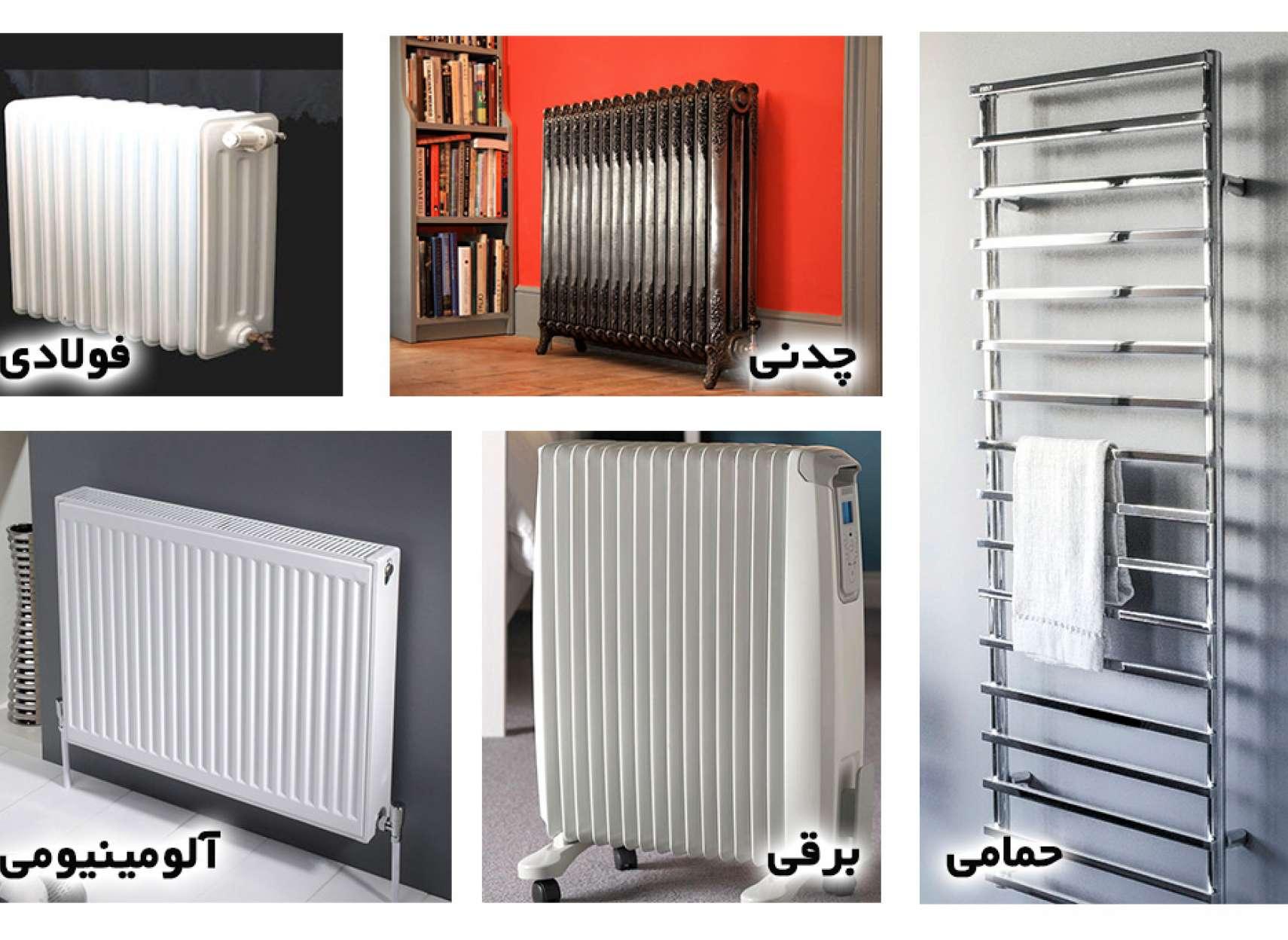 home-ramandi-radiator