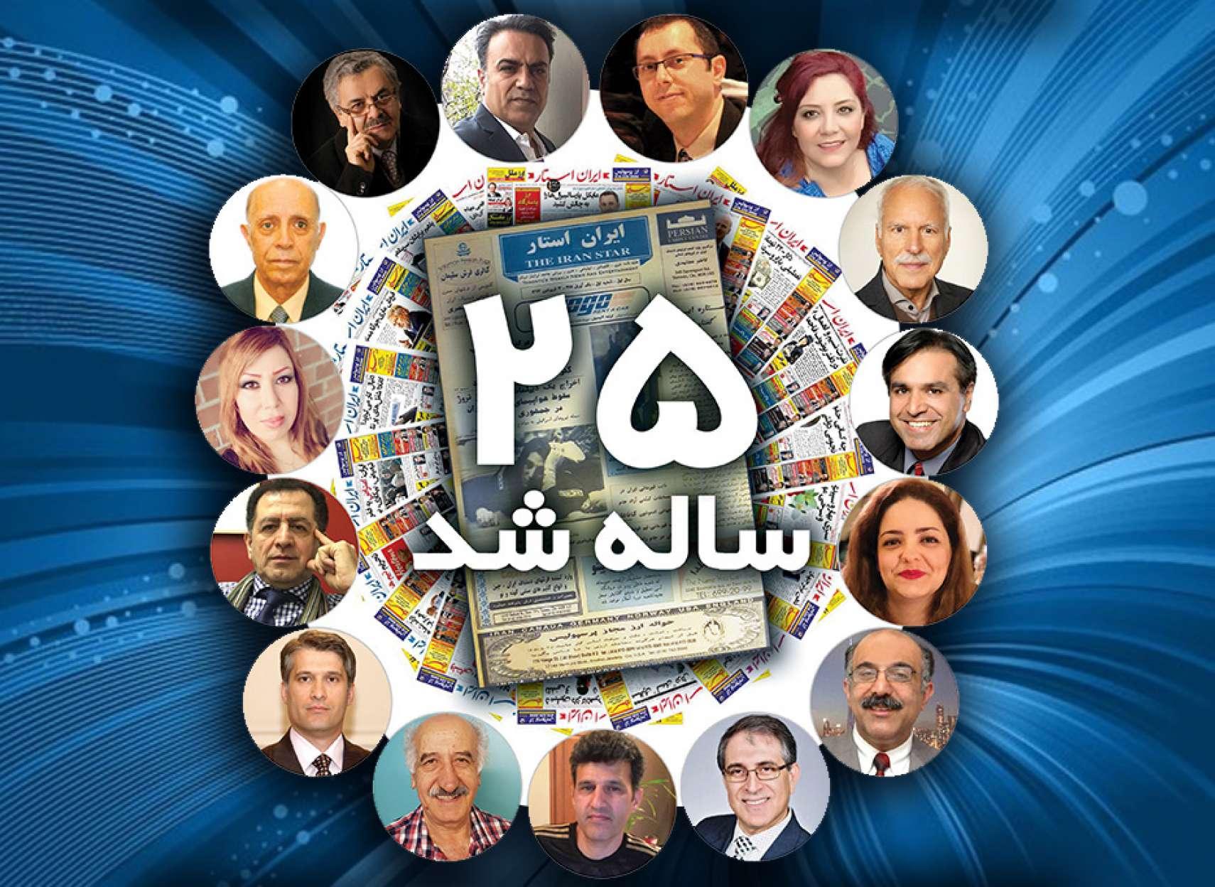 iranstar-25-years