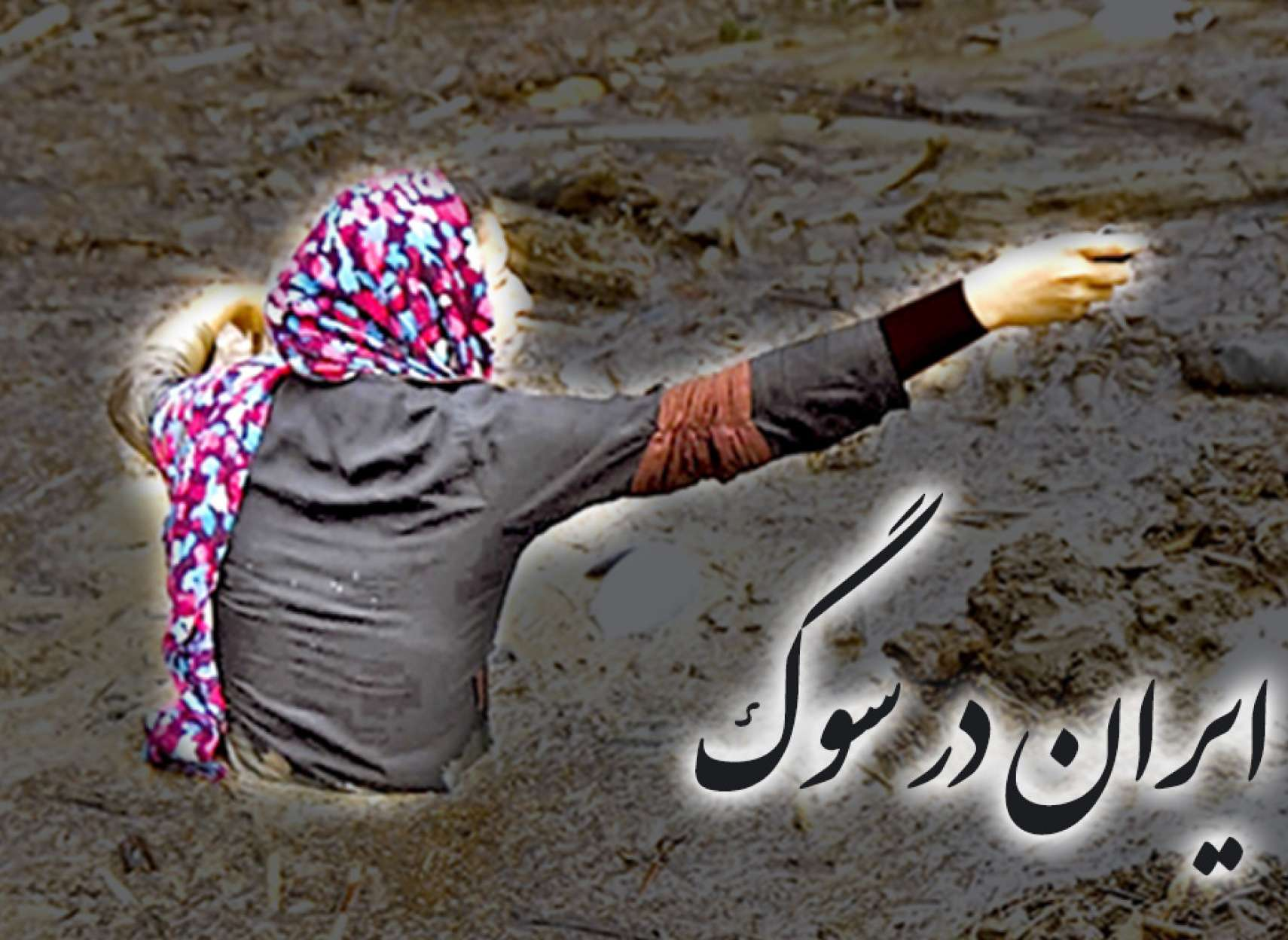 news-flood-iran-2019